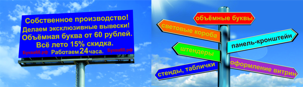 www.буква60.рф