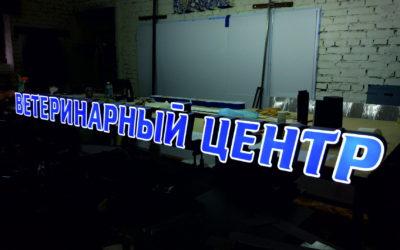 буквы из пластика с подсветкой